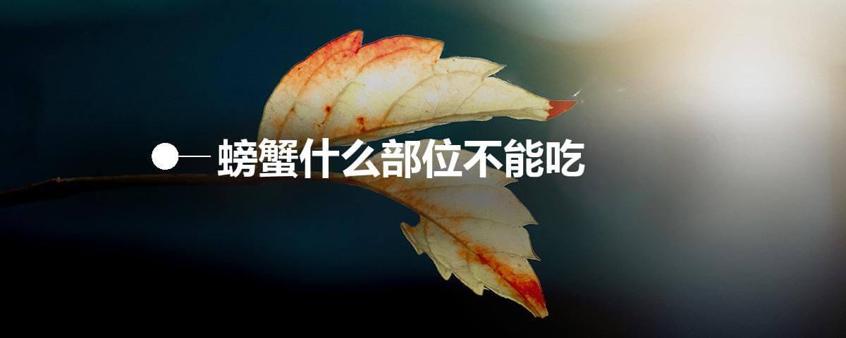 螃蟹什么部位不能吃