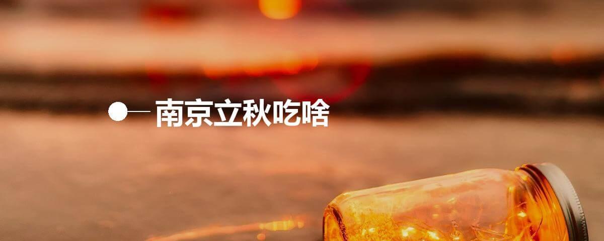 南京立秋吃啥