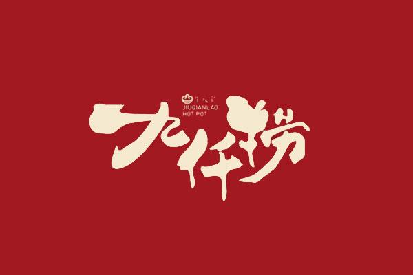 九仟捞螺蛳粉火锅