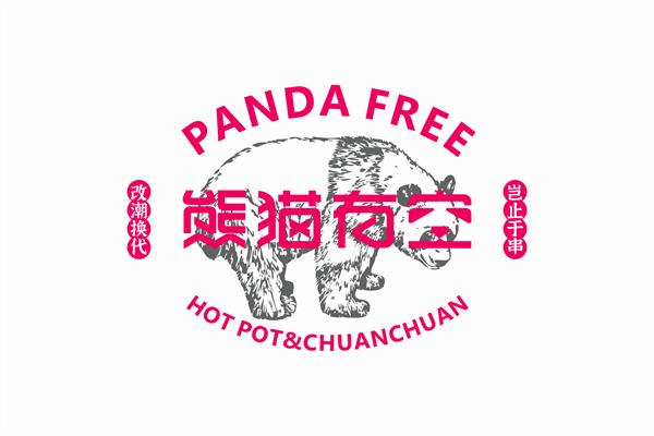 熊貓有空火鍋串串