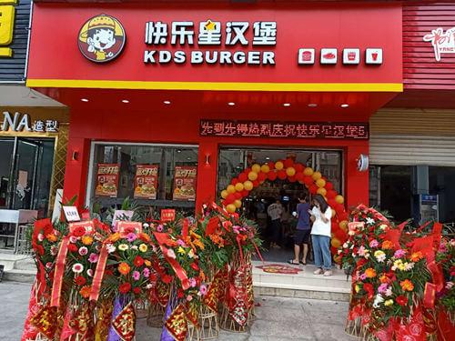 【斗石餐饮】快乐星汉堡加盟店 你的财富增长指南