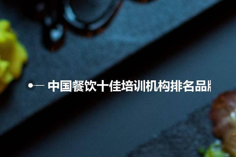 中国餐饮十佳培训机构排名品牌哪家好