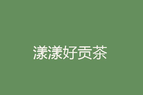 漾漾好贡茶相似图1