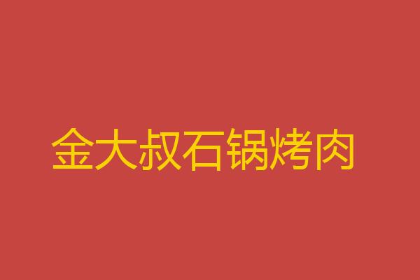 金大叔石锅烤肉相似图