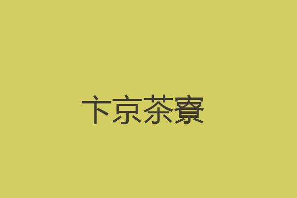 卞京茶寮相似图1