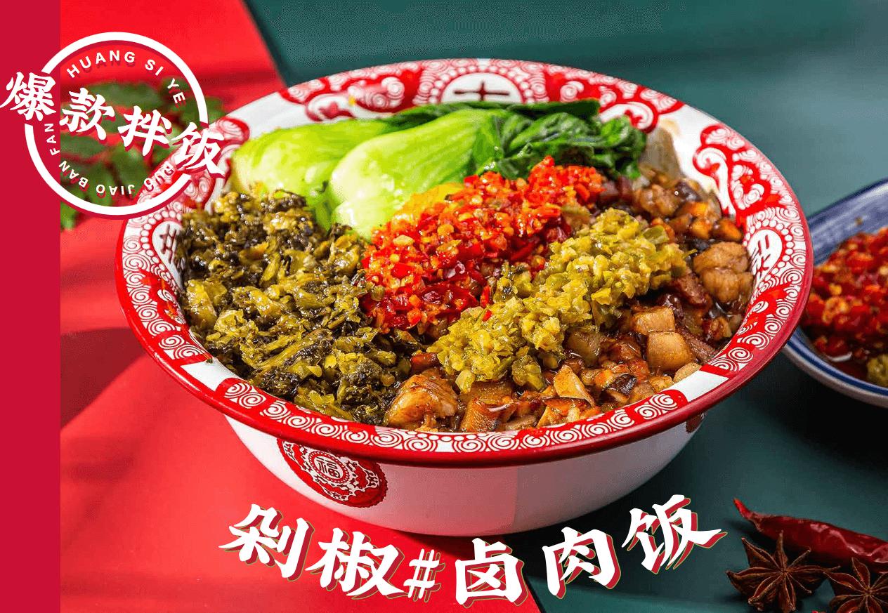 【快餐加盟】黄四爷剁椒拌饭图1