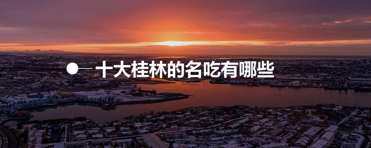 十大桂林的名吃有哪些