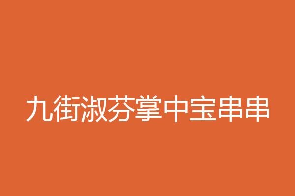 九街淑芬掌中宝串串相似图