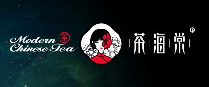【加盟费立减3万】茶海棠加盟