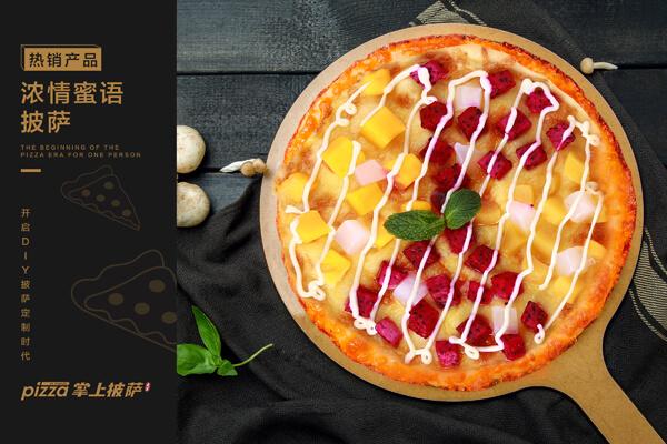 【送全套设备】麦翁掌上披萨图11