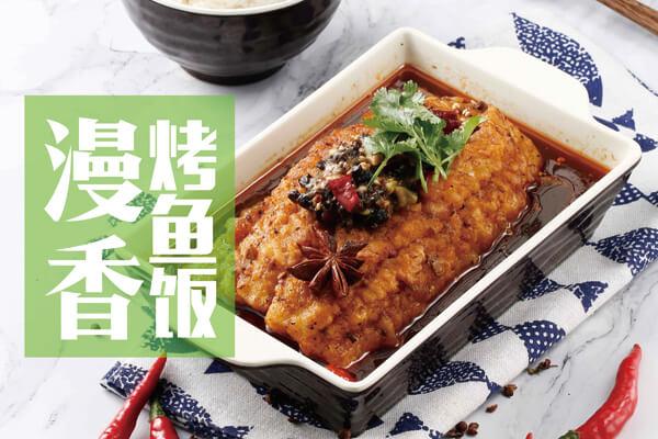 漫香烤鱼图4