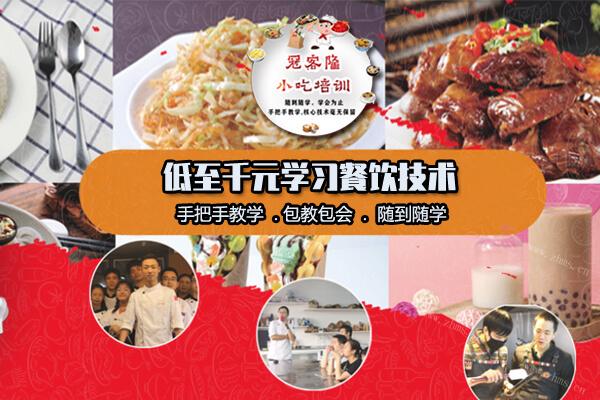 【14年餐饮培训】太阳鸟餐饮技术培训