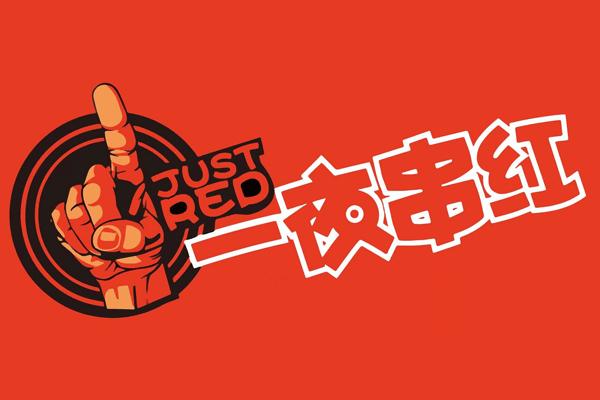 一夜串红重庆烤苕皮豆干