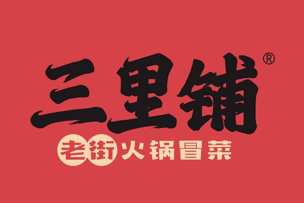 三里铺老街火锅冒菜