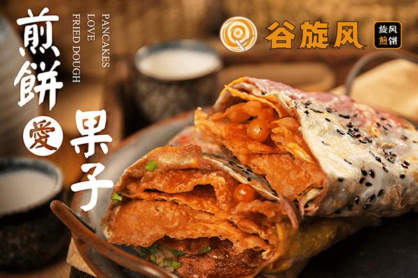 谷旋风煎饼