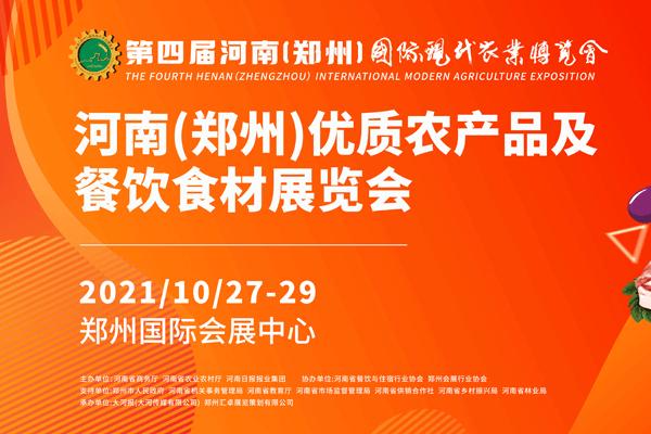 第四屆河南(鄭州)國際現代農業博覽會
