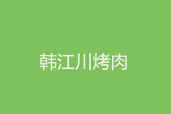 韩江川烤肉相似图