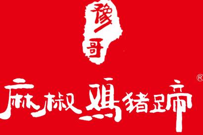 豫哥麻椒鸡猪蹄