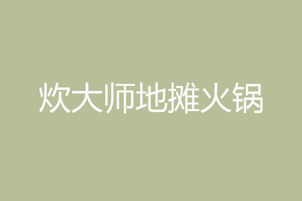 炊大师地摊火锅
