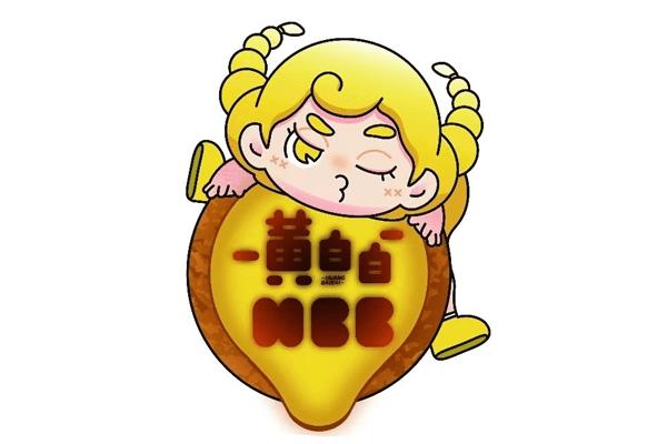 黄白白曲奇蛋挞
