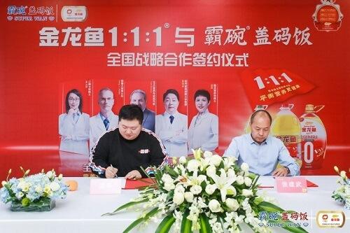 """""""新湘菜轻快餐碗第一""""龙鱼与湖南王霸餐饮开放式战略合作"""