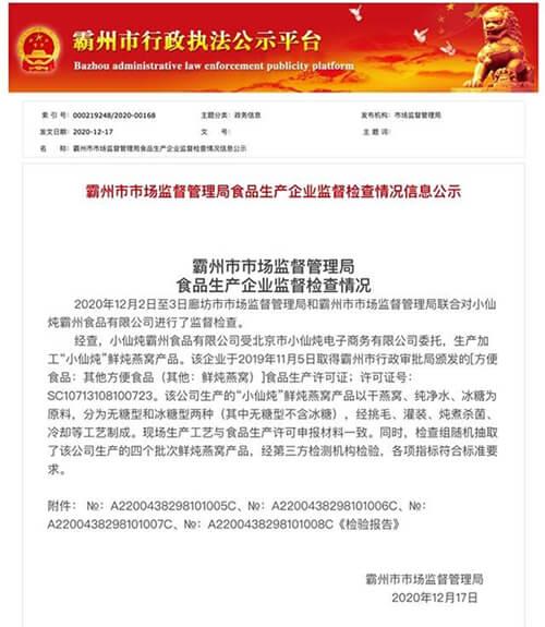 小仙炖鲜燕窝获监管部门认可 产品质量符合食品安全法律法规