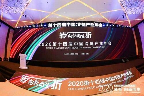 第14届全球食品冷链峰会在合肥闭幕