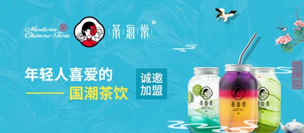 茶海棠加盟.jpg
