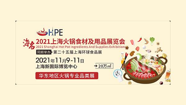 2021年11月上海火锅食材及用品展览会新升级!