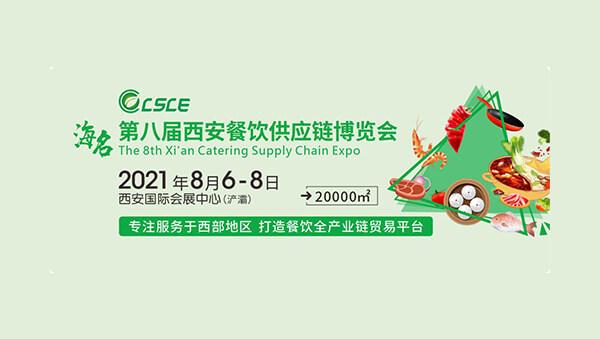 新升级,再出发丨2021年8月西安餐饮供应链博览会再度起航