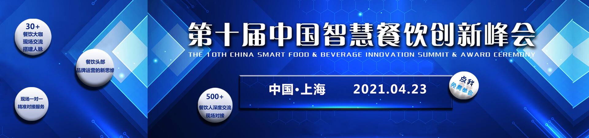 中国智慧餐饮创新峰会