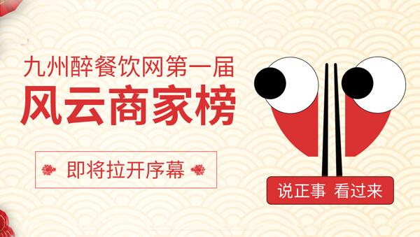 九州醉餐饮网第一届风云商家榜即将拉开序幕