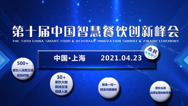 2021年4月23日第十届中国智慧餐饮创新峰会将在上海举办