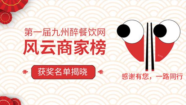 九州醉餐饮网第一届风云商家榜获奖名单揭晓