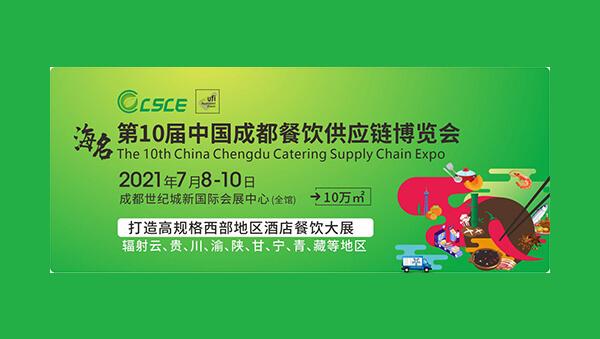 聚焦丨2021年海名成都餐饮供应链博览会7月全新启航