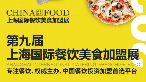 CHINA FOOD2021上海餐饮美食加盟展