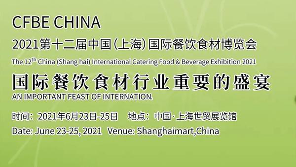 2021第十二届中国(上海)国际餐饮食材博览会CFBE CHINA 全国食材订货节