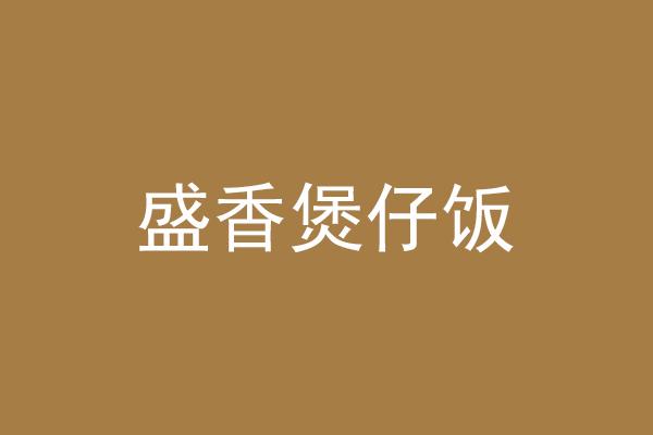 盛香煲仔饭相似图1