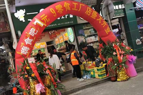 嗨食吧量贩零食工厂店图6