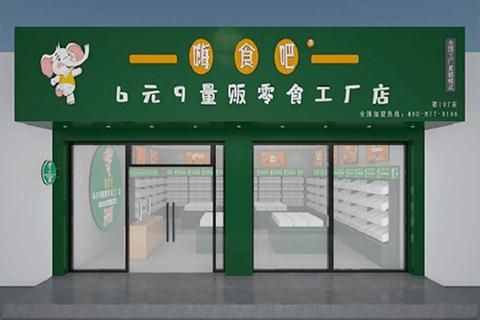 嗨食吧量贩零食工厂店图