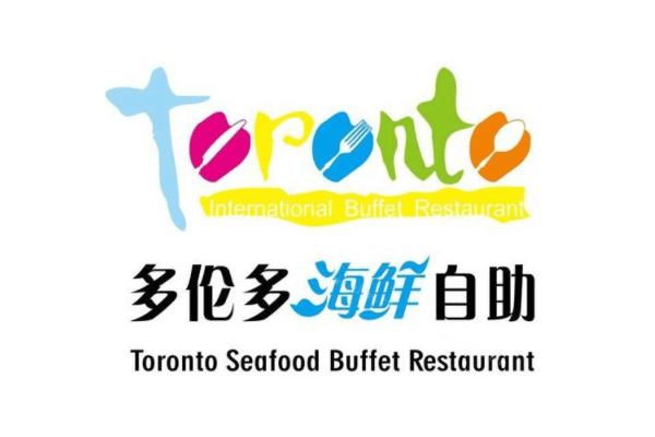 多伦多海鲜自助餐厅相似图