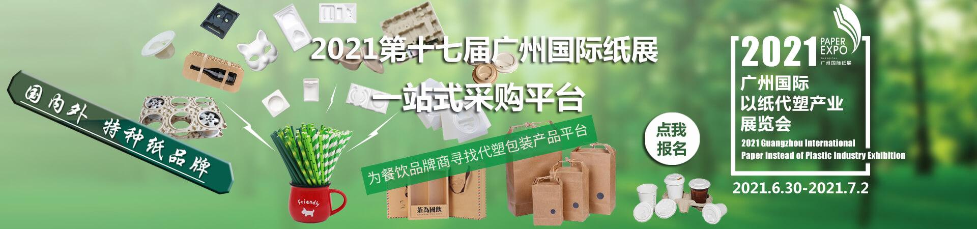 2021广州国际以纸代塑产业展览会