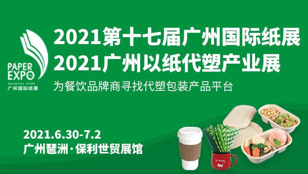 2021广州国际以纸代塑产业展览会(餐饮品牌商寻找代塑包装产品平台)