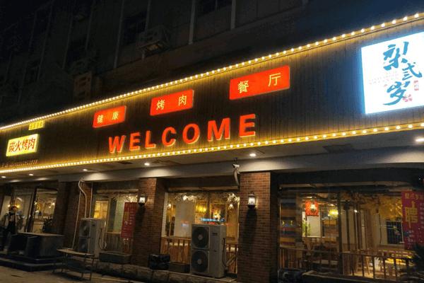 泗洪店.png