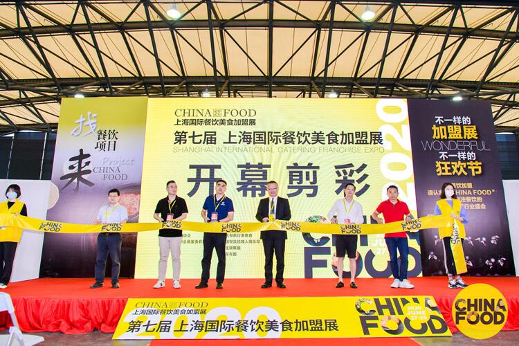 2021第九届上海国际餐饮美食加盟展,报名!图1