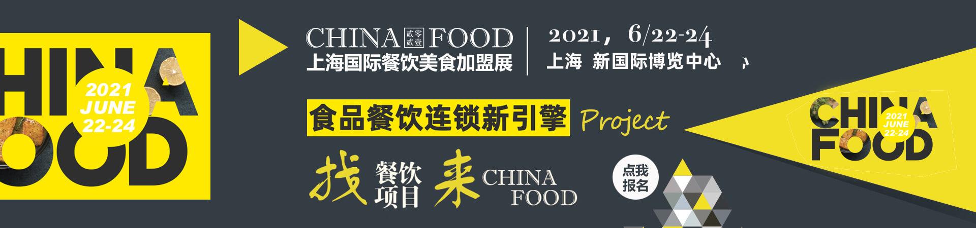 国际餐饮美食加盟展