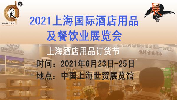 2021年6月23日上海酒店用品展让高端酒店领域沪深相应
