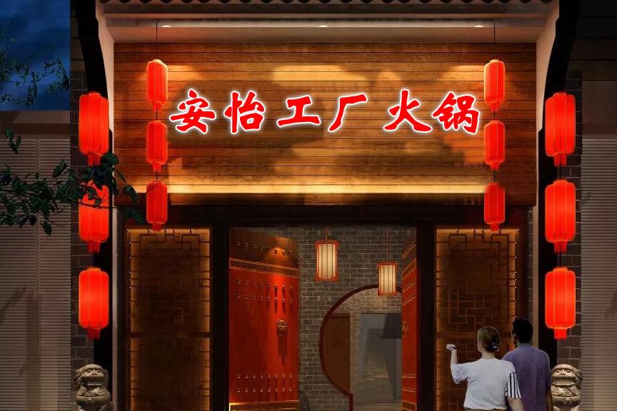 安怡工厂火锅