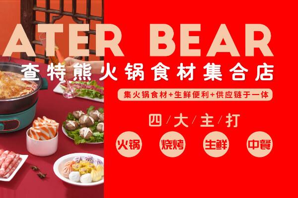 【1人+10㎡开店】查特熊火锅食材超市图2