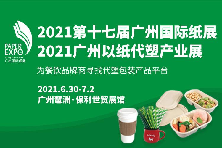 2021广州国际以纸代塑产业展览会.jpg